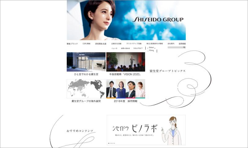 資生堂グループWEB_TOP