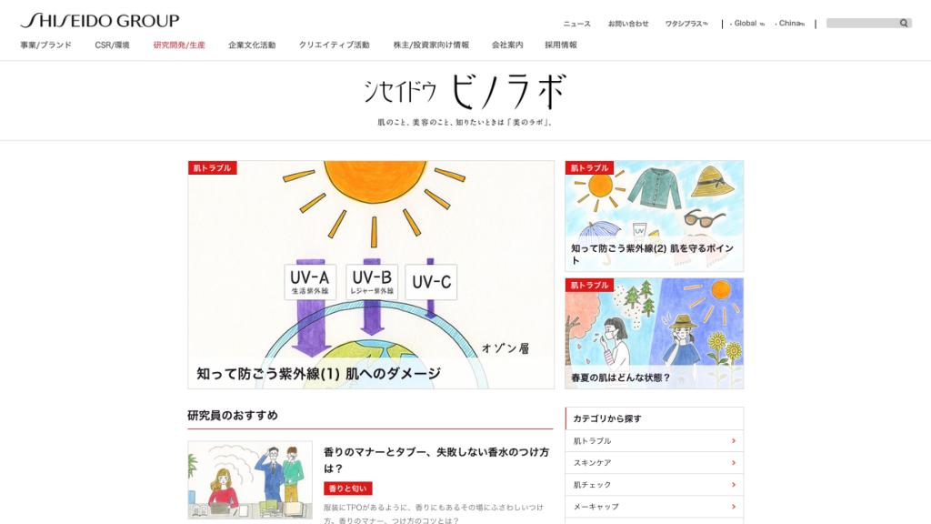 資生堂ビノラボ_TOP