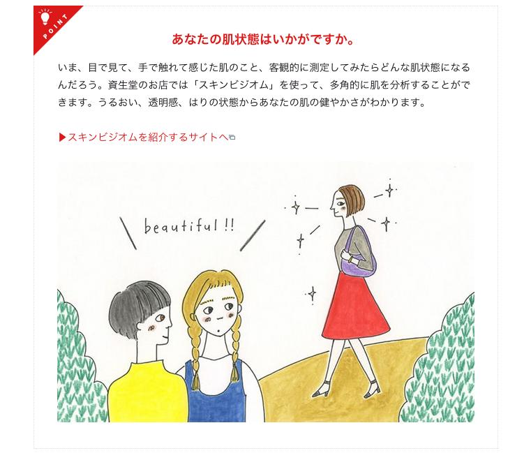 資生堂ビノラボ_image