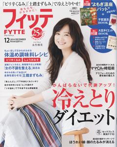 1412_fytte_表紙