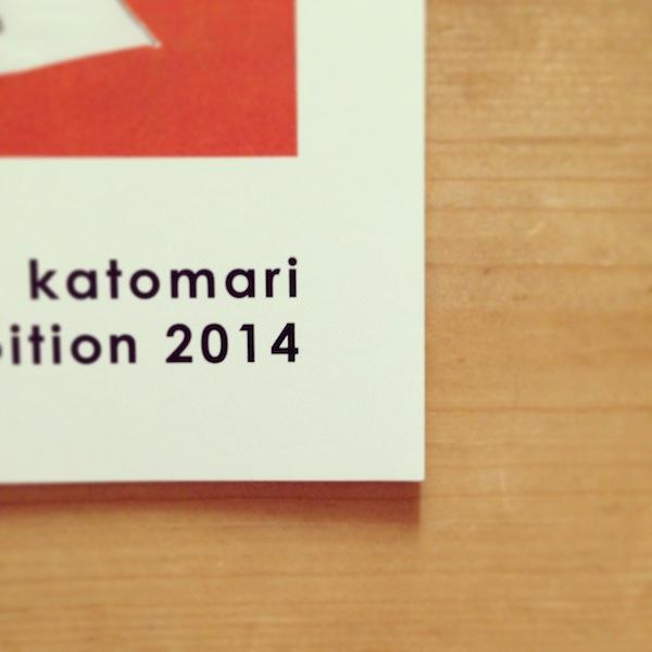 2014koten_zuroku