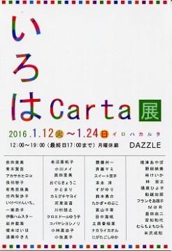2016_dazzle_irohakarta_dm