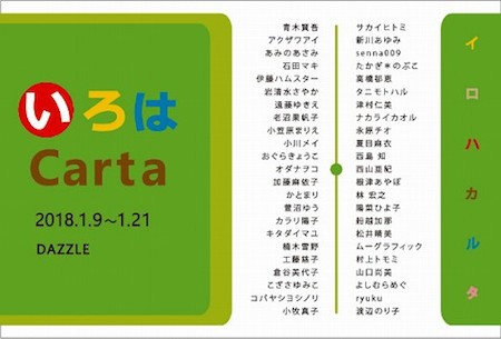 2018_irohacarta_dm