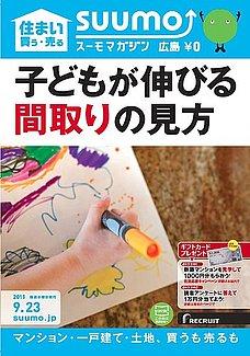 SUUMOマガジン広島版
