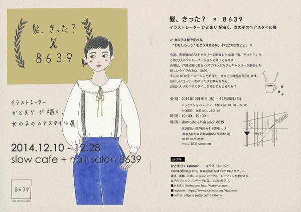 blog_8639_katomari_dm_new