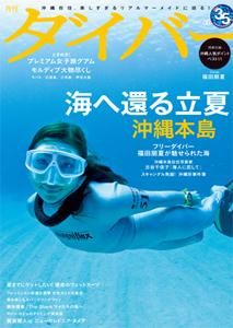 diver_00