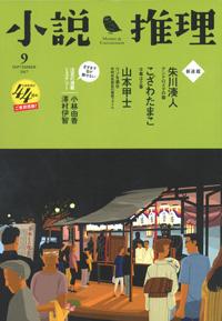 suiri-09