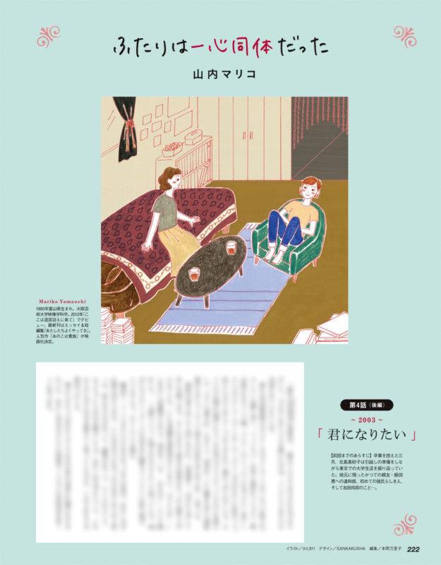 works_2019_classy-08_01