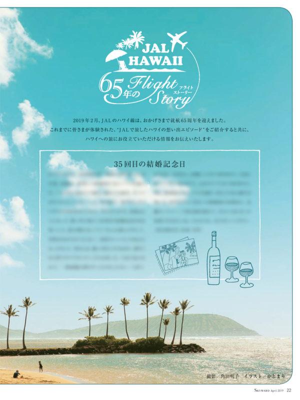 P22_23_ハワイ65周年_0308.indd