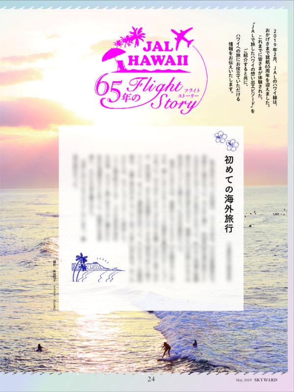 INT_05_p024-025_65周年ハワイ_入稿後修正_4.indd