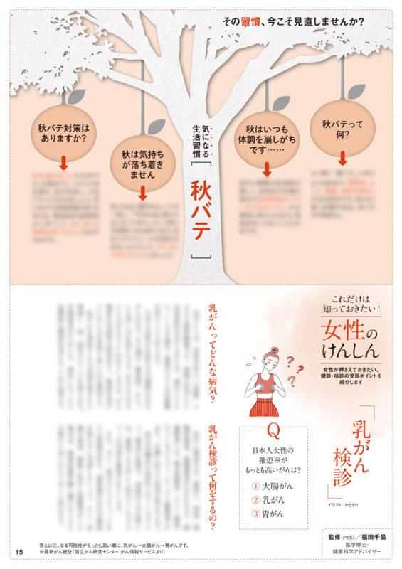 works_2020_kenpo_autumn_01
